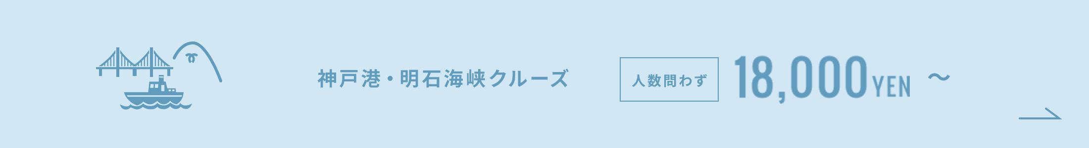 神戸港・明石海峡クルーズ